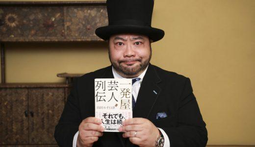 髭男爵山田ルイ53世の学歴がすごい!ヒキコモリからの…!