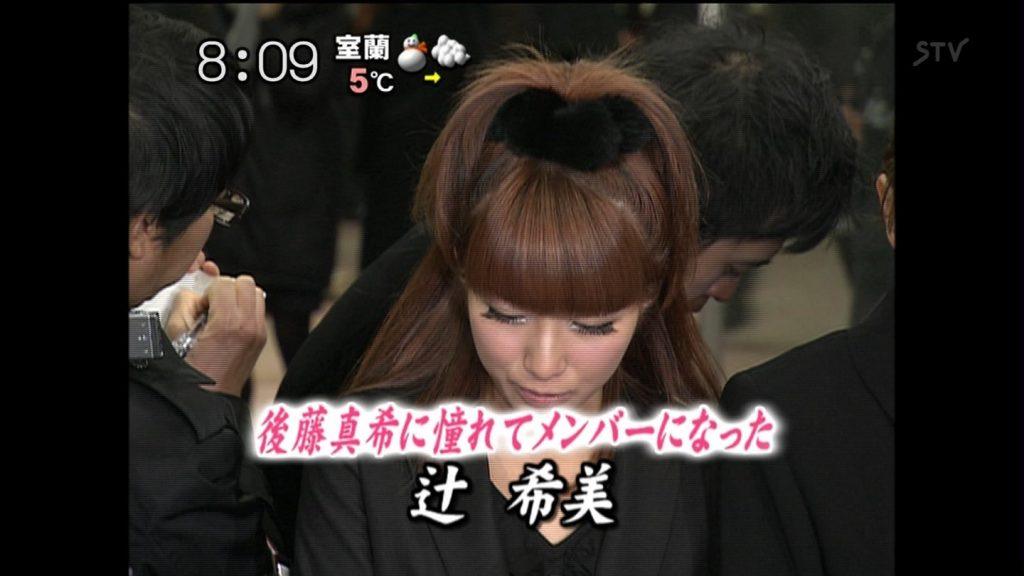 後藤真希母葬儀での辻希美がヤバい!