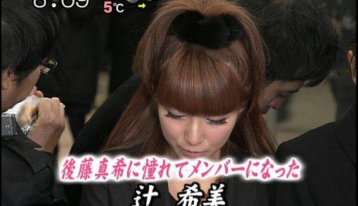後藤真希の母葬儀…辻希美のファッションが痛すぎと話題に!?