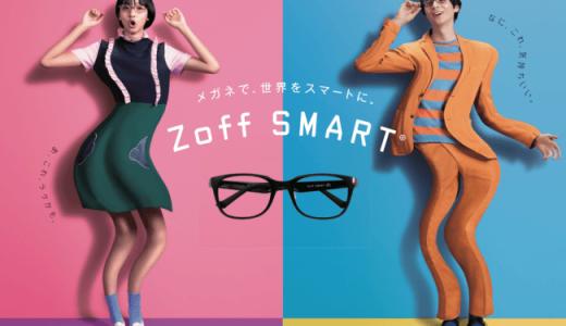 ZoffCMの女性は誰?2019年最新版!