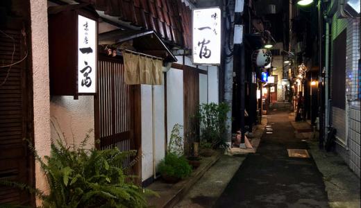 『孤独のグルメ』博多のお店「一富」の現在は?