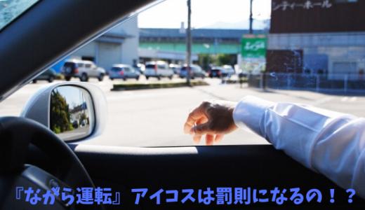 『ながら運転』アイコスも罰則の対象になるの!?