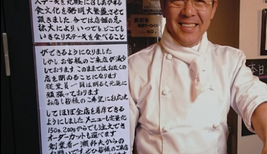 『いきなり!ステーキ』が張り紙作戦!次の一手はやっぱりアレ?