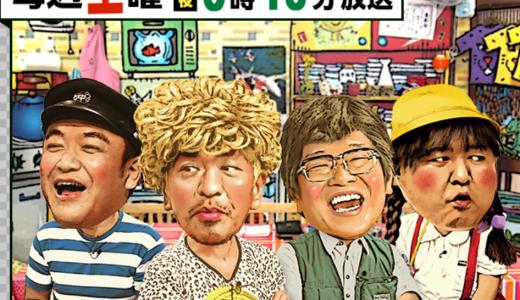 【松本家の休日】1月18日放送!シビ辛グルメのお店とメニューは?