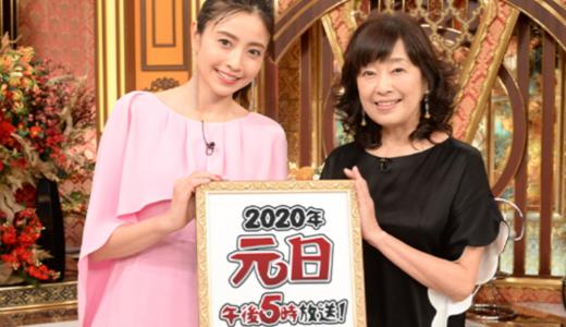 【格付けチェック2020】沢尻エリカ代役が選ばれた驚きの理由とは?