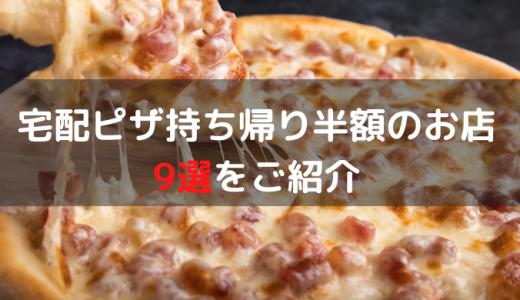 宅配ピザ持ち帰り半額のお店9選をご紹介