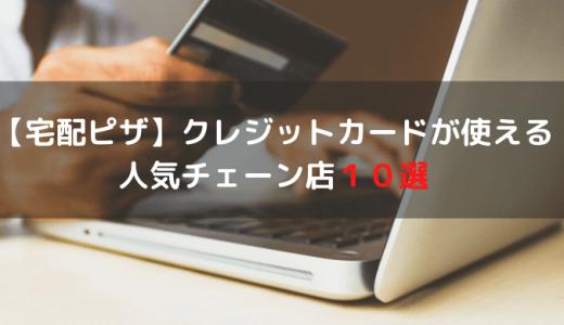 【宅配ピザ】クレジットカードが使える人気チェーン店10選