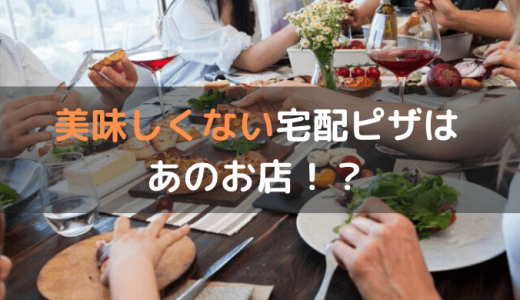 美味しくない宅配ピザ…選ばれたのはあのお店!?